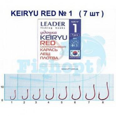 Крючок Leader Keiryu red
