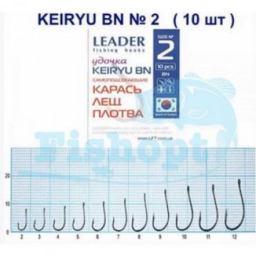 Крючок Leader KEIRYU BN