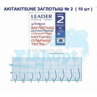 Крючок Leader AKITAKITSUNE
