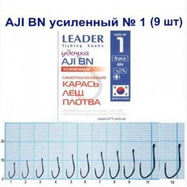 Крючок Leader Aji BN усиленный
